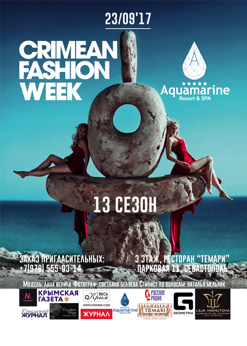 Crimean Fashion Week - XIII  сезон