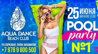 POOL party №1