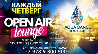 OPEN AIR Lounge по четвергам