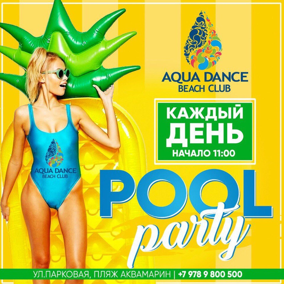 POOL party в Aqua Dance Beach Club