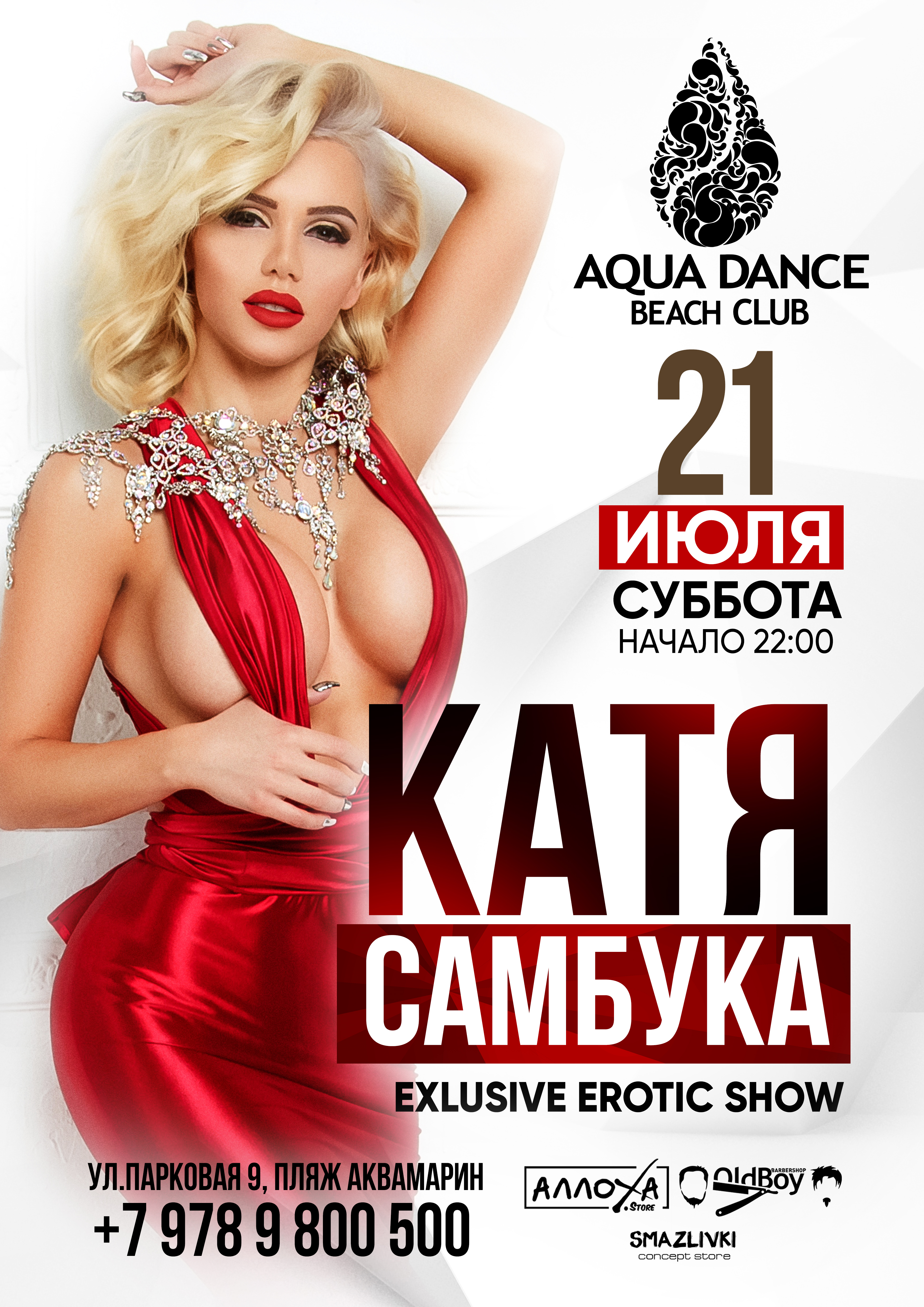 Катя Самбука в Aqua Dance Beach Club