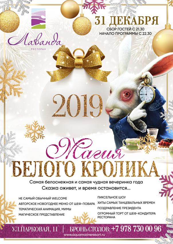 Новый Год - Магия Белого Кролика
