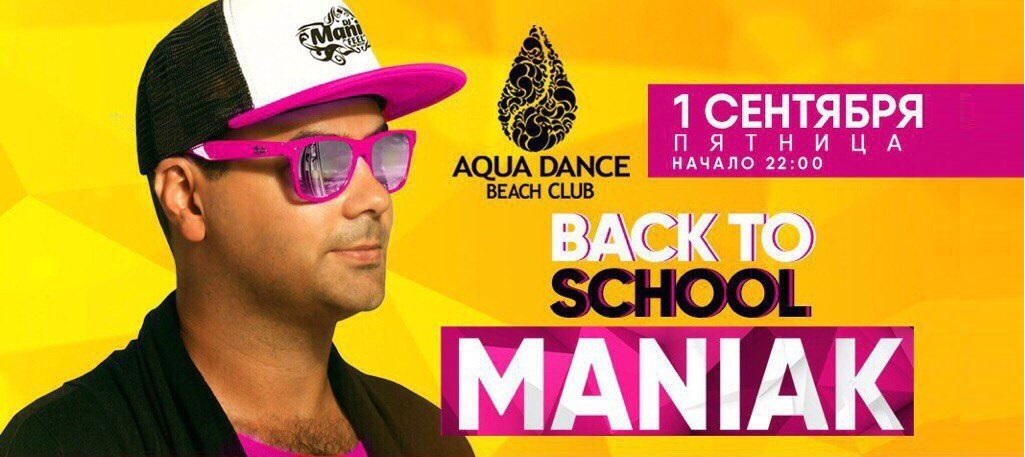 BACK TO SCHOOL от DJ MANIAK