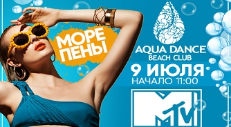 POOL PARTY от MTV UP