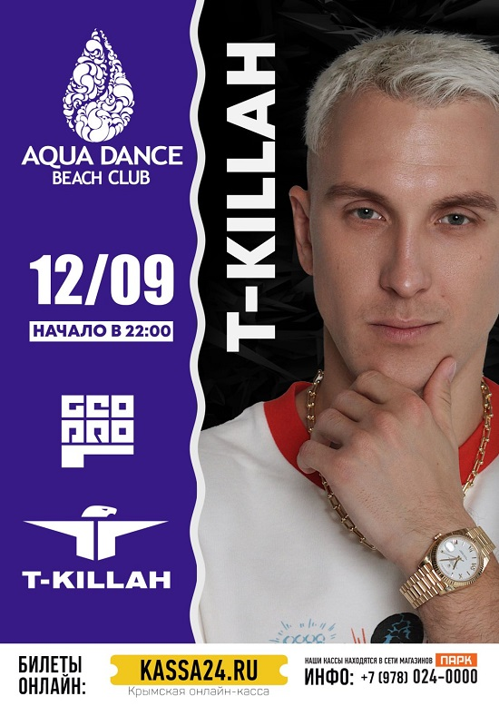 T-KILLAH В AQUA DANCE BEACH CLUB
