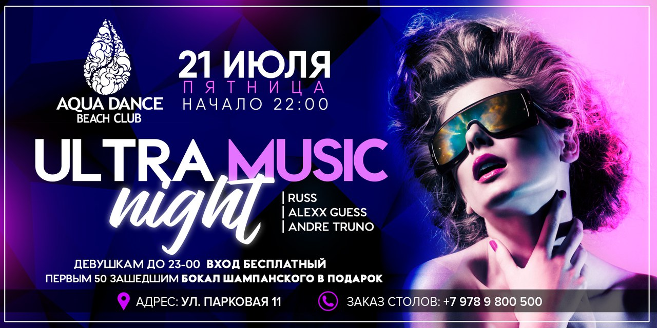 ULTRA MUSIC Night