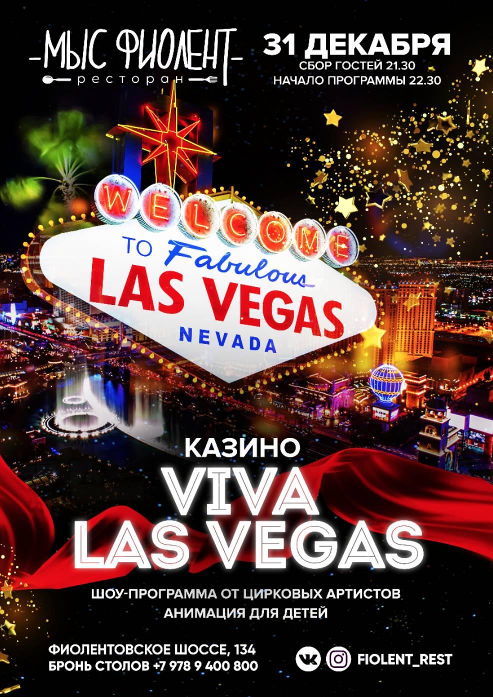 Казино Viva Las Vegas